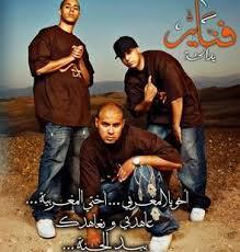 http://identidadandaluza.wordpress.com/2008/02/17/fnaire-rap-marroqui-video-clip/